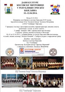 Dani kulture Kosovske Mitrovice u Republici Srpskoj