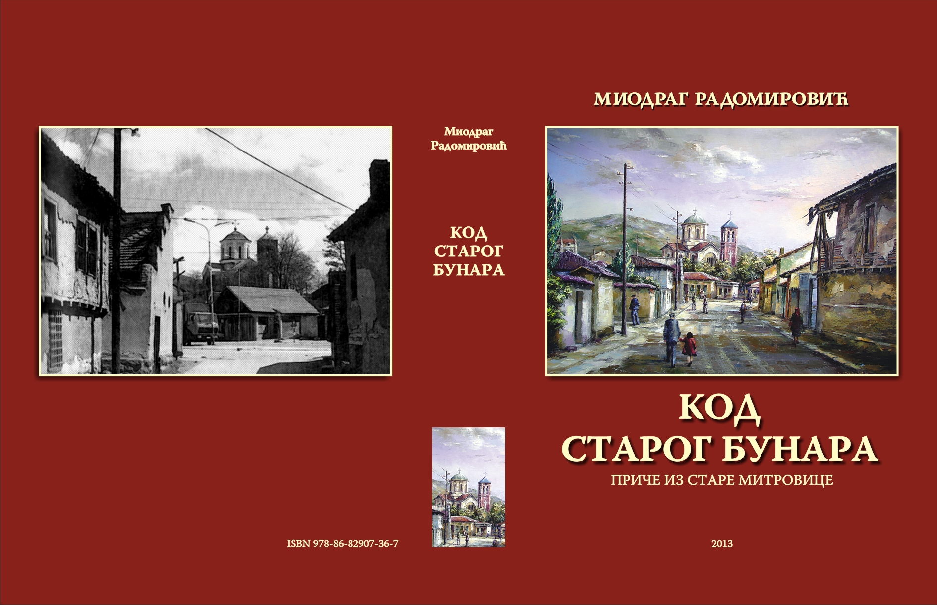 """promocija knjige o staroj Mitrovici """"KOD STAROG BUNARA"""""""