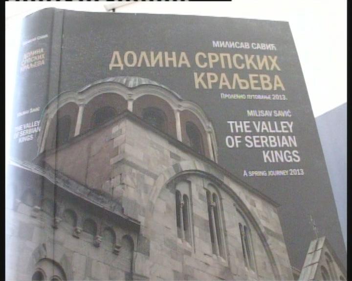 Promocija knjige Dolina srpskih kraljeva