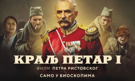 PREMIJERA: Kralj Petar Prvi