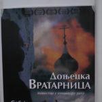 """""""Donjecka Vratarnica"""" [reportaža]"""